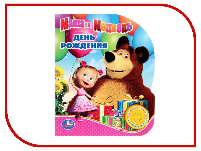 Обучающая книга Умка Маша и Медведь 257278 музыкальные книжки умка книга со звуком маша и медведь мои первые слова