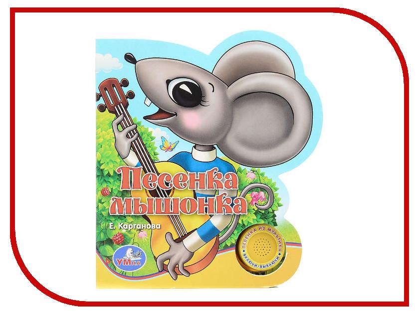 Обучающая книга Умка Песенка мышонка 257275