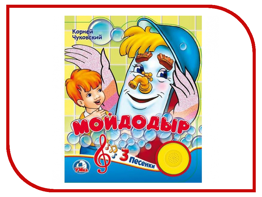 Обучающая книга Умка Мойдодыр К. Чуковский 257273 martika мыльница закрытая мойдодыр с9