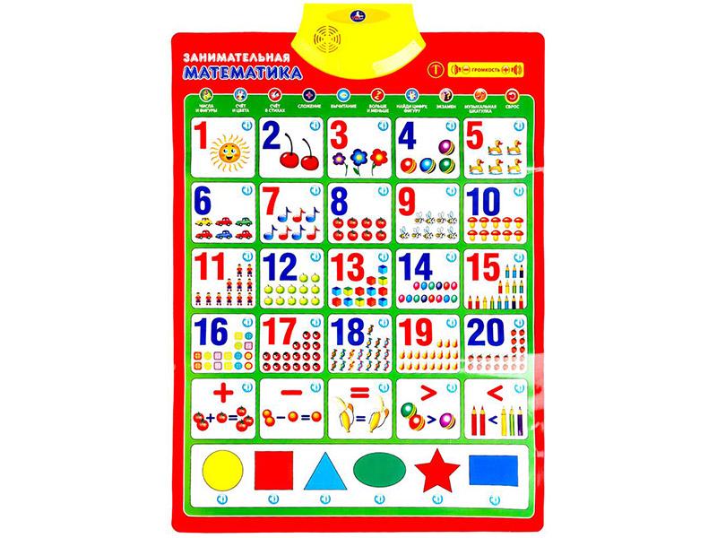 Звуковой плакат Умка Занимательная математика HX0251-R23 развивающая игра умка говорящий плакат hx0251 r13