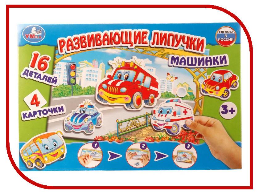 Настольная игра Умка Машинки 4690590124987