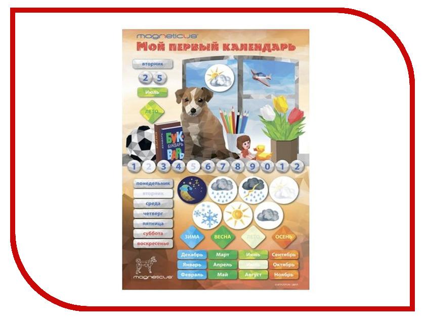 Обучающая книга Magneticus Мой первый календарь Щенок CAL-2018 игровой обучающий набор мой первый календарь щенок cal 2018
