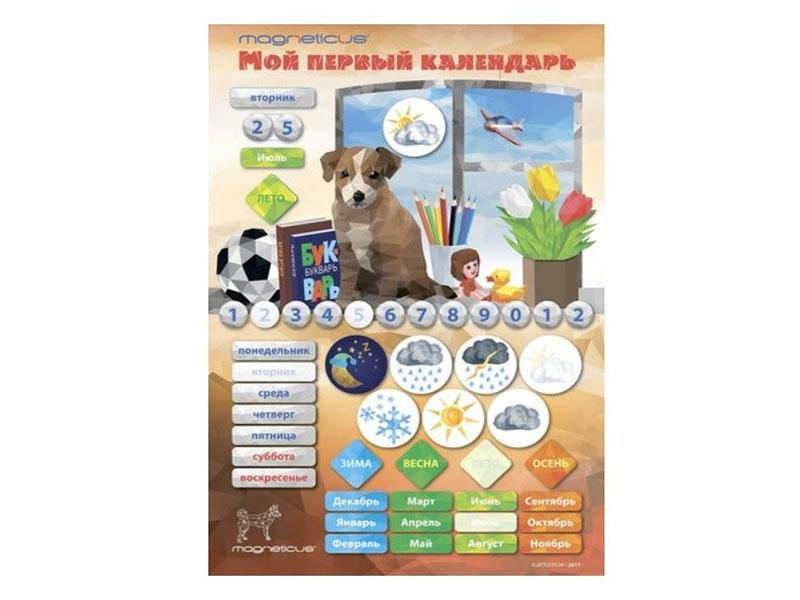 Пособие Книжка-игрушка Magneticus Мой первый календарь Щенок CAL-2018