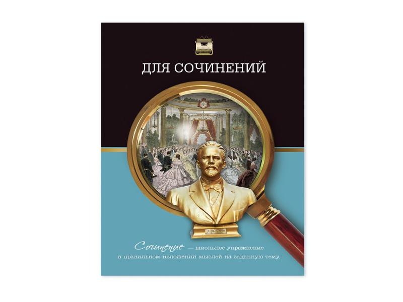 Тетрадь Феникс+ A5 48 листов Для сочинений 41087