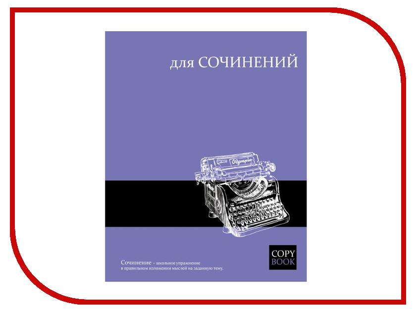 Тетрадь Феникс+ A5 48 листов Для сочинений 47069 тетрадь феникс a5 48 листов история 44323