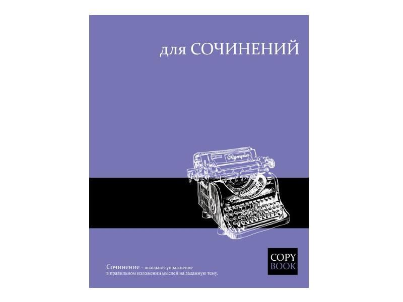 Тетрадь Феникс+ A5 48 листов Для сочинений 47069