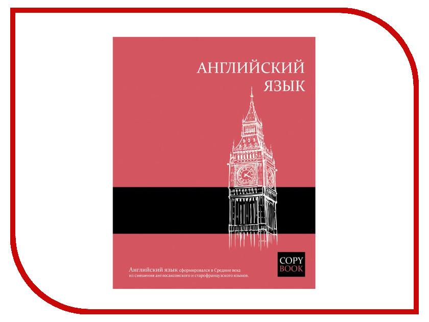 Тетрадь Феникс+ A5 48 листов Английский язык 47067 книги феникс английский язык репетитор