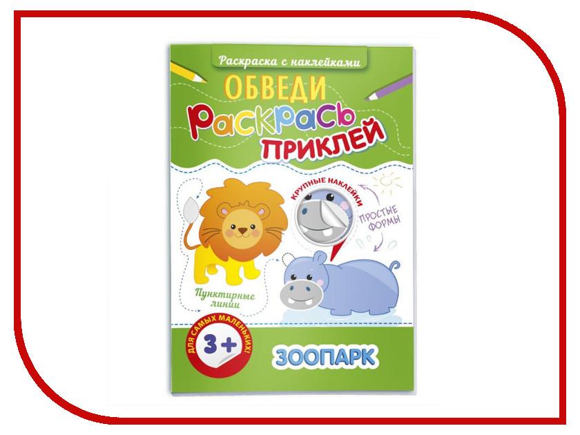 Раскраска с наклейками Феникс+ Зоопарк 47198 феникс раскраска мисс спорти