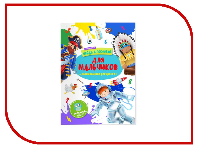 Раскраска Феникс+ Найди и посчитай Для мальчиков 47304 феникс раскраска зверята для малышей