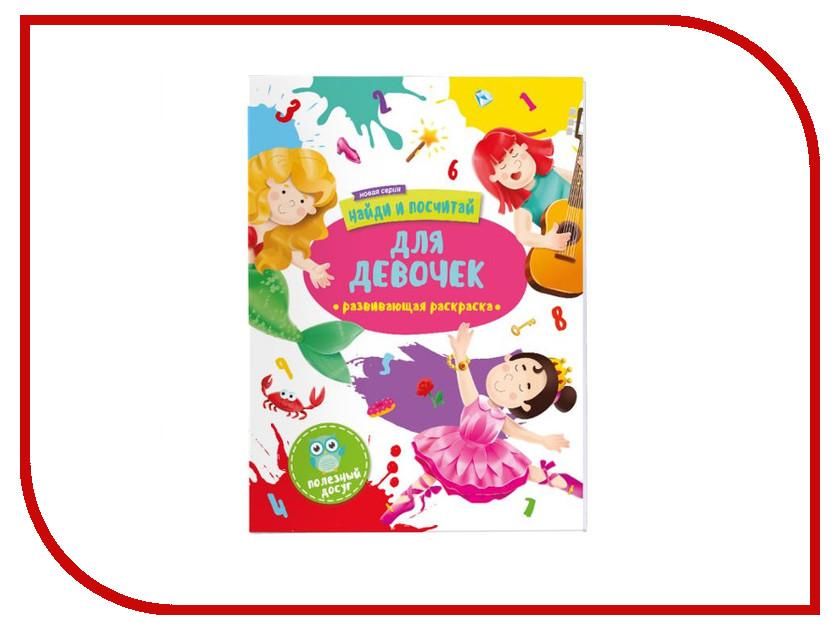 Раскраска Феникс+ Найди и посчитай Для девочек 47303 феникс раскраска зверята для малышей