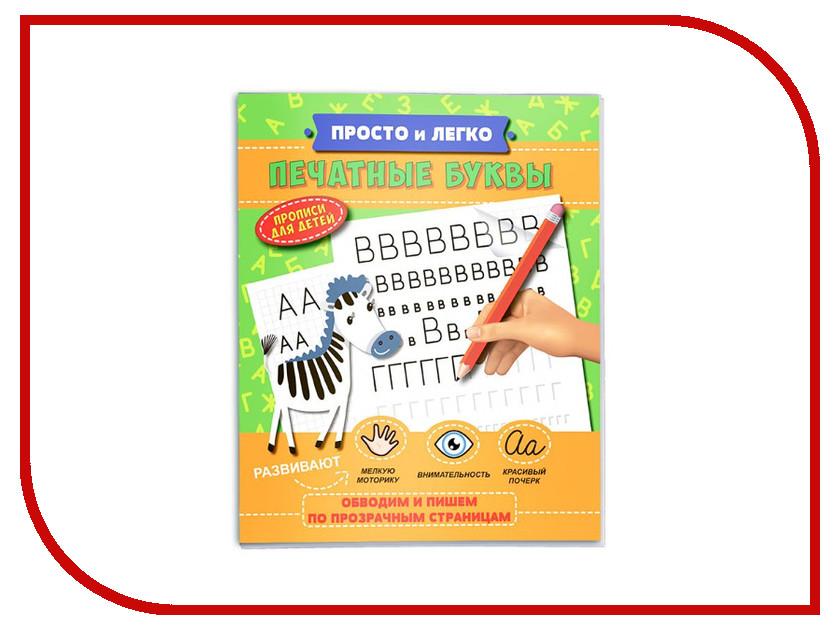 Обучающая книга Феникс+ Прописи Просто и легко Печатные буквы 47769 меньшиков и живая азбука прописи печатные буквы