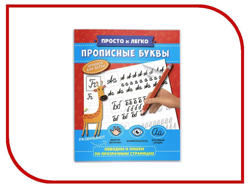 Обучающая книга Феникс+ Прописи Просто и легко Прописные буквы 47767