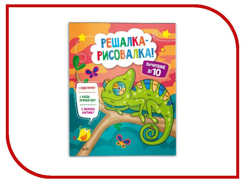 Обучающая книга Феникс+ Решалка-рисовалка Вычитание 47762