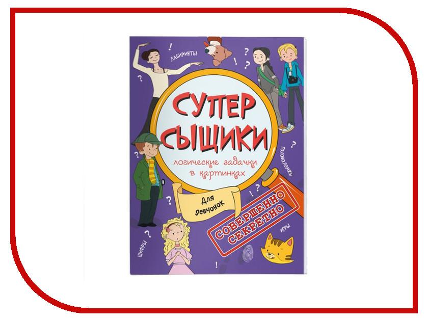 Обучающая книга Феникс+ СуперСыщики Для девочек 47187