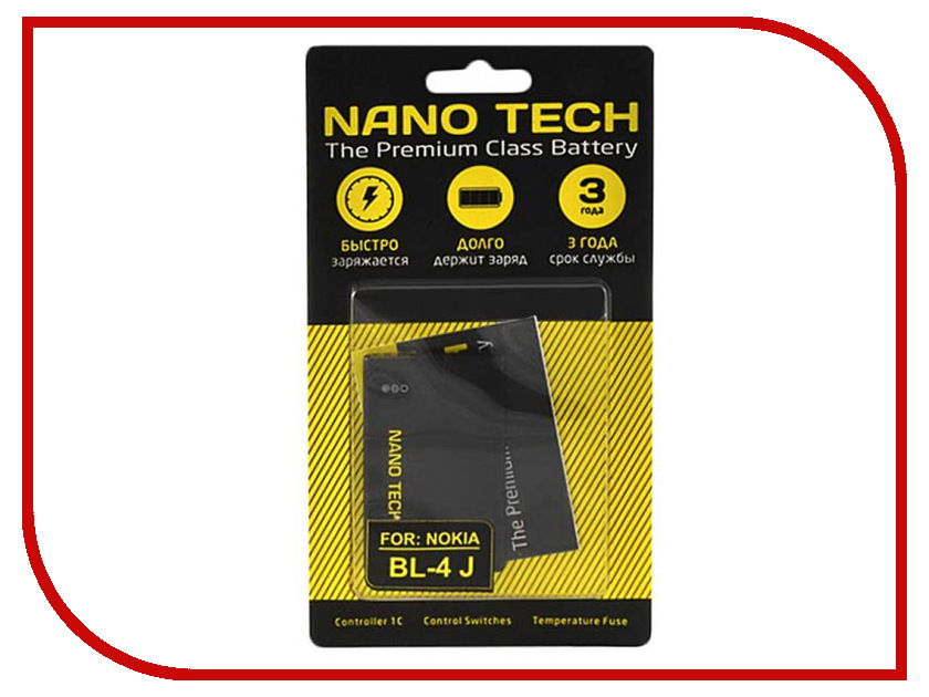 Аккумулятор Nano Tech (Аналог BL-4J) 1200 mAh для Nokia 600/620/C6-00 telesin wifi remote control for go pro hero 5 action camera accessories charging cable wi fi controller for gopro hero 6 5 4 3