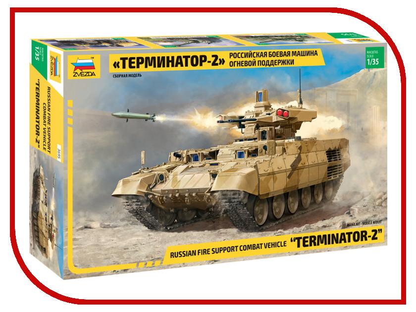 Сборная модель Zvezda Терминатор-2 3695 сборная модель zvezda средневековая крестьянская армия 8059