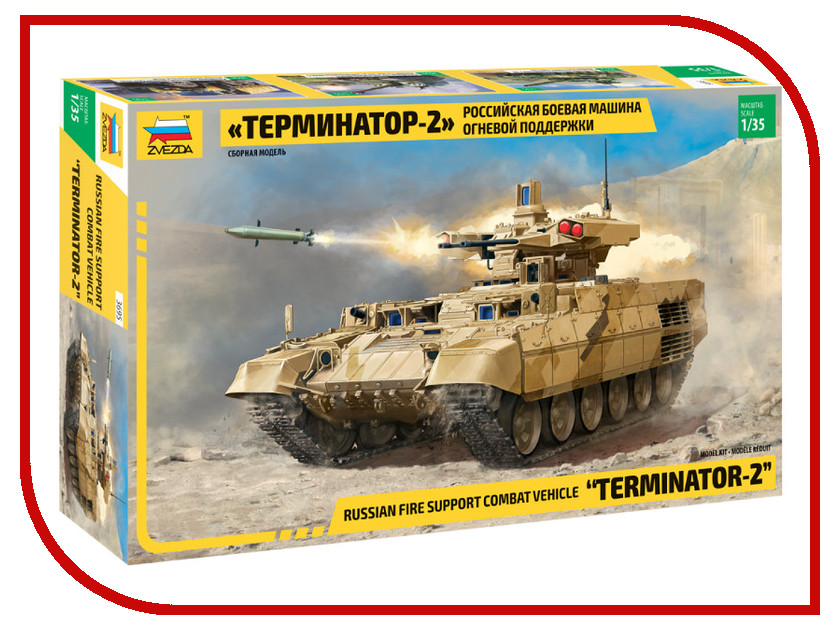 Сборная модель Zvezda Терминатор-2 3695 original new 72209763 thermal print head printhead for mettler toledo rl00 3600 3610 3650 3680 3695 3950 3880 tiger 8442 p8442