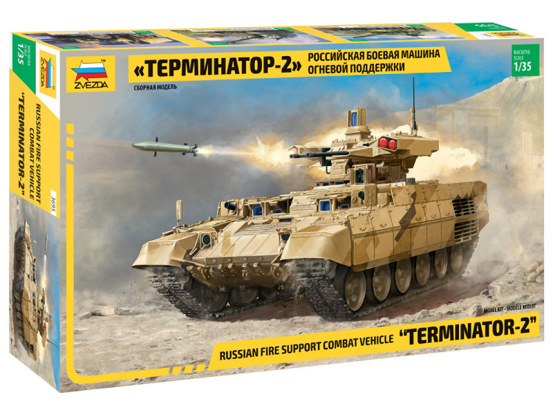 Сборная модель Zvezda Терминатор-2 3695