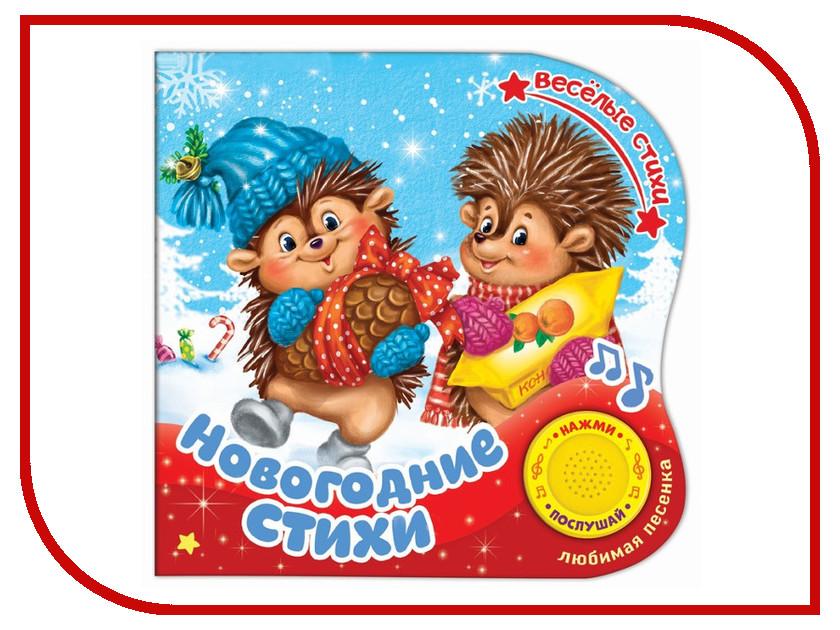Обучающая книга Буква-ленд Новогодние стихи 2218227 ирина вязова новогодние игрушки