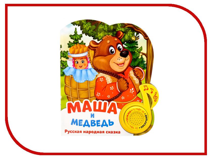 Обучающая книга Буква-ленд Маша и медведь 2486460 цена 2017