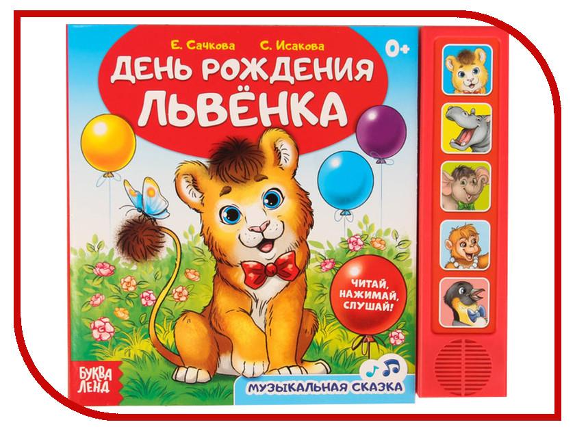 Обучающая книга Буква-ленд День рождения львенка 2602823