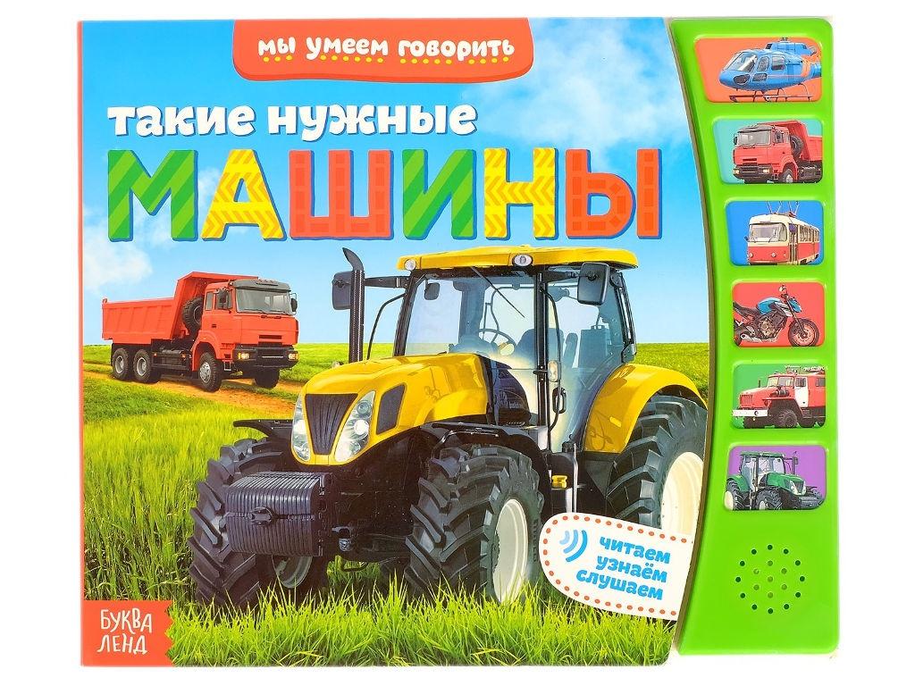 Пособие Книжка-игрушка Буква-ленд Такие нужны машины 2705448