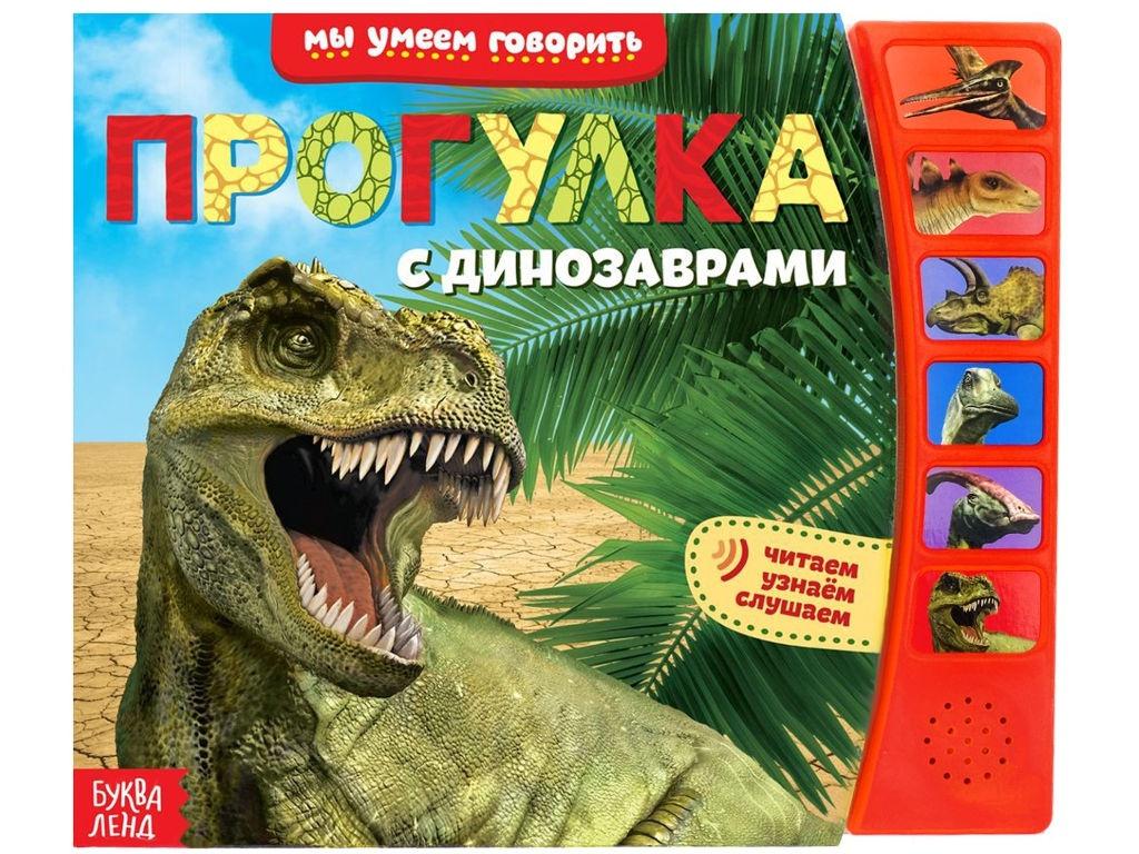 Пособие Книжка-игрушка Буква-ленд Прогулка с динозаврами 2705446