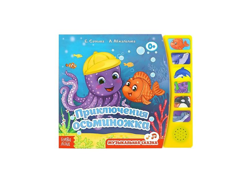 Пособие Книжка-игрушка Буква-ленд Осьминожка 2705449
