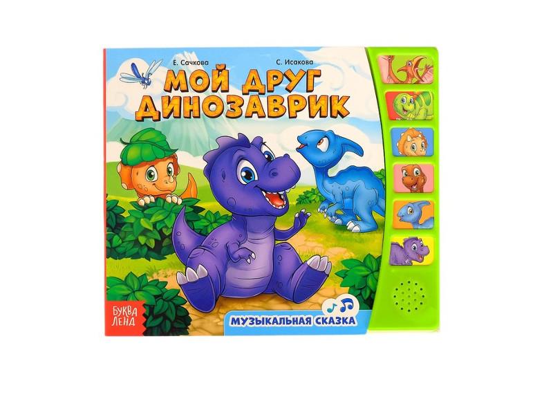 Пособие Книжка-игрушка Буква-ленд Мой друг динозаврик 2705442