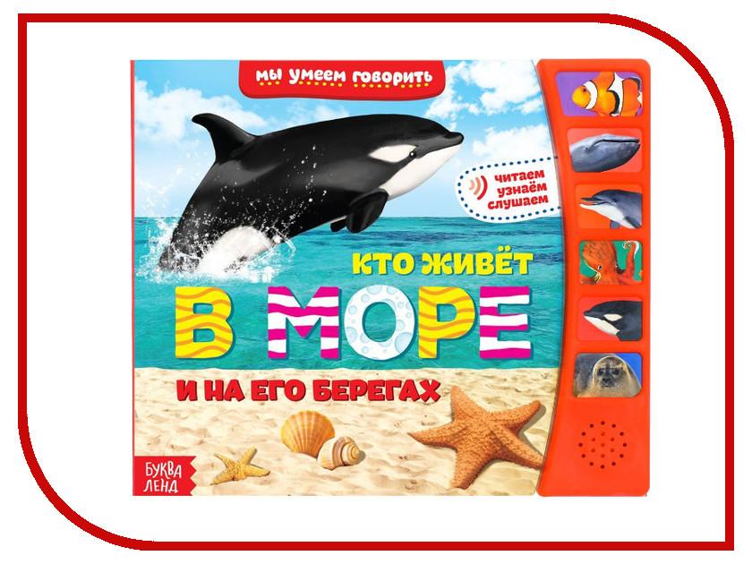 все цены на Обучающая книга Буква-ленд Кто живет в море 2705447 онлайн