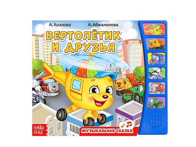 Пособие Книжка-игрушка Буква-ленд Вертолетик и друзья 2705443