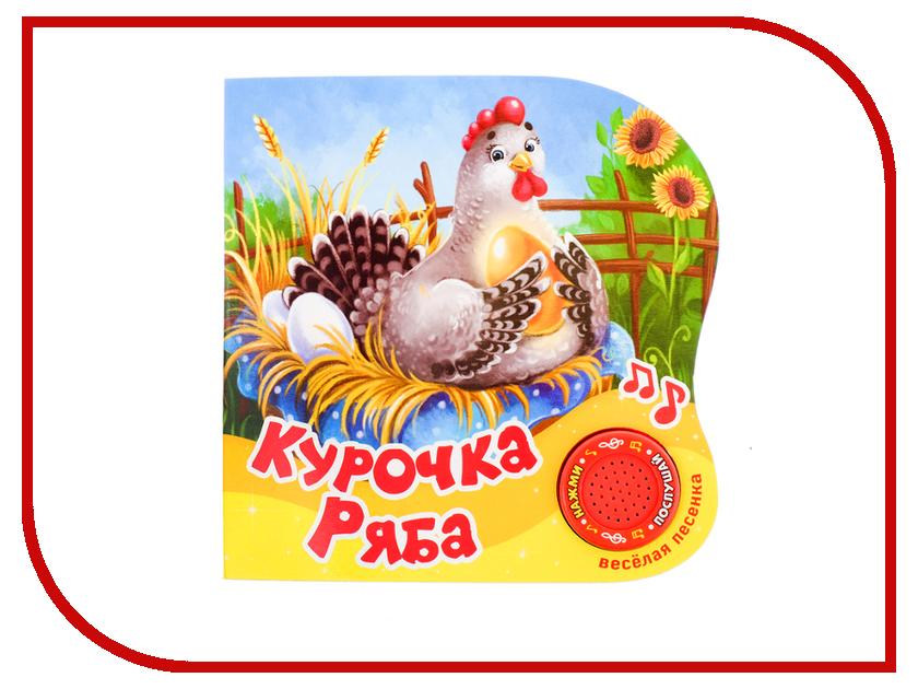 Обучающая книга Буква-ленд Курочка-ряба 2218235 пазлы проф пресс курочка ряба 11320