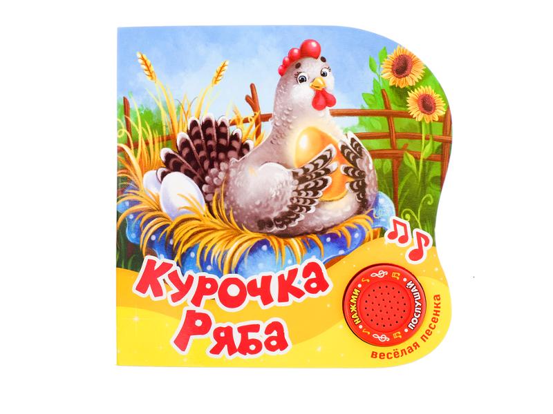 Пособие Книжка-игрушка Буква-ленд Курочка-ряба 2218235