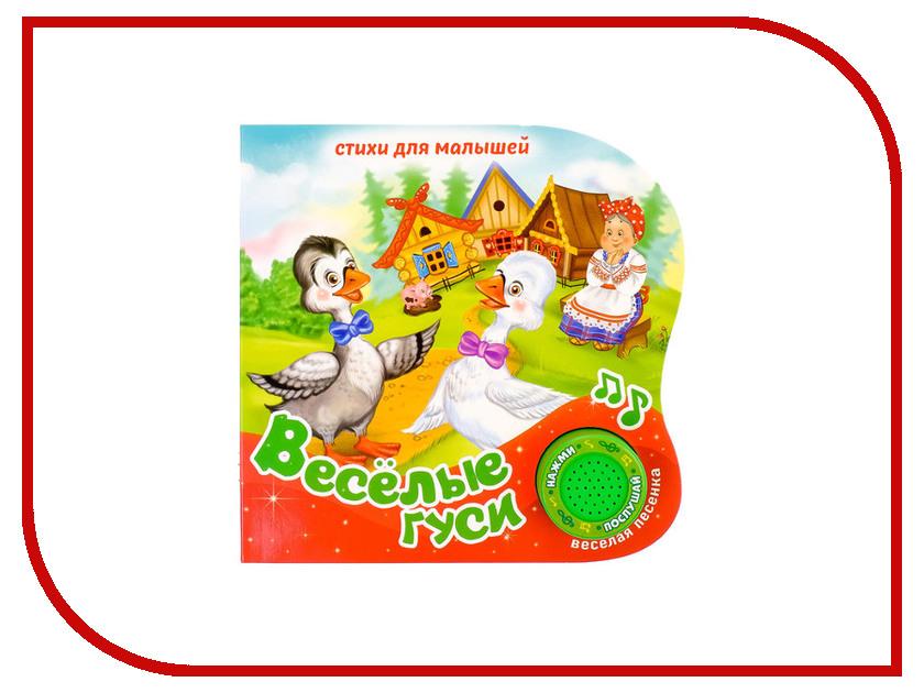 Обучающая книга Буква-ленд Веселые песенки 2218236 блуза mango блуза