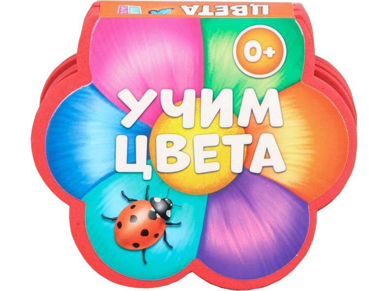 Пособие Книжка-игрушка Буква-ленд EVA Учим цвета 2303621 пособие буква ленд растем вместе набор 2505449