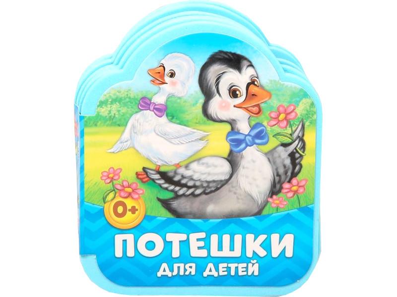 Пособие Книжка-игрушка Буква-ленд EVA Потешки для детей 2303612