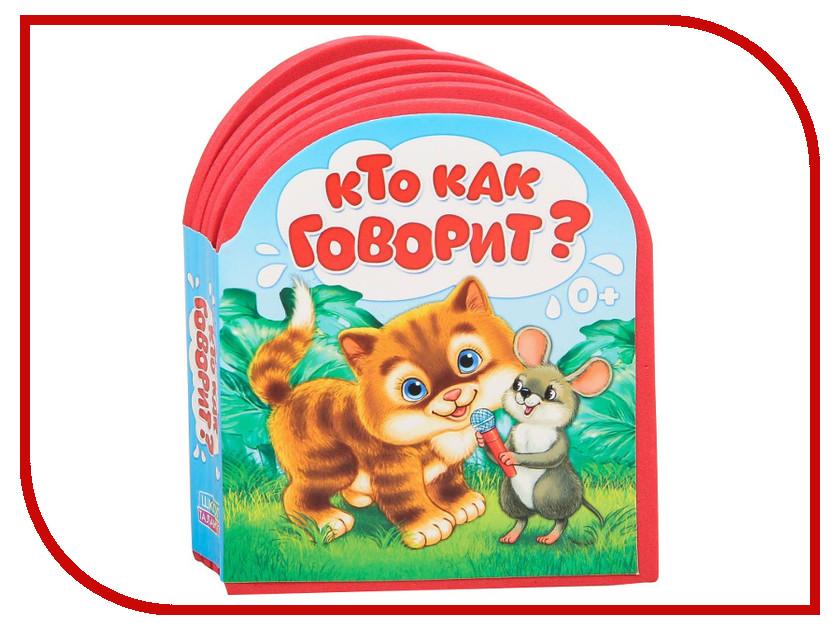 Обучающая книга Буква-ленд EVA Кто как говорит 2303620