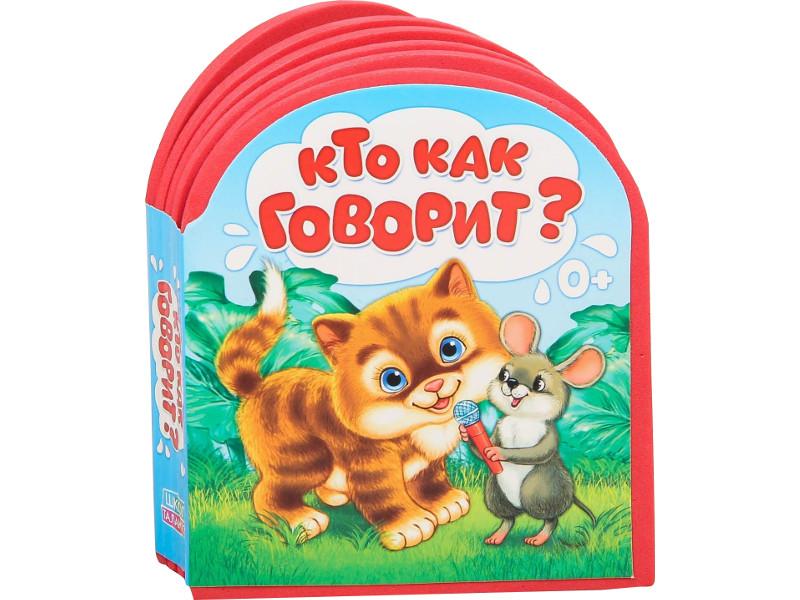 Пособие Книжка-игрушка Буква-ленд EVA Кто как говорит 2303620