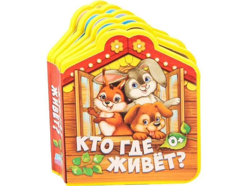 Пособие Книжка-игрушка Буква-ленд EVA Кто где живет 2303618