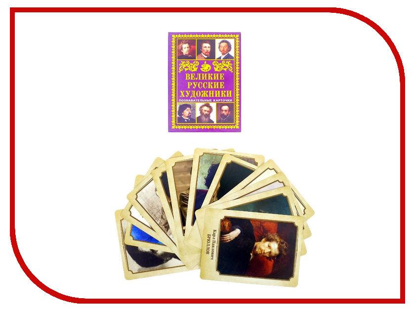 Настольная игра Буква-ленд Великие русские художники 2949152 сборник великие русские эмигранты