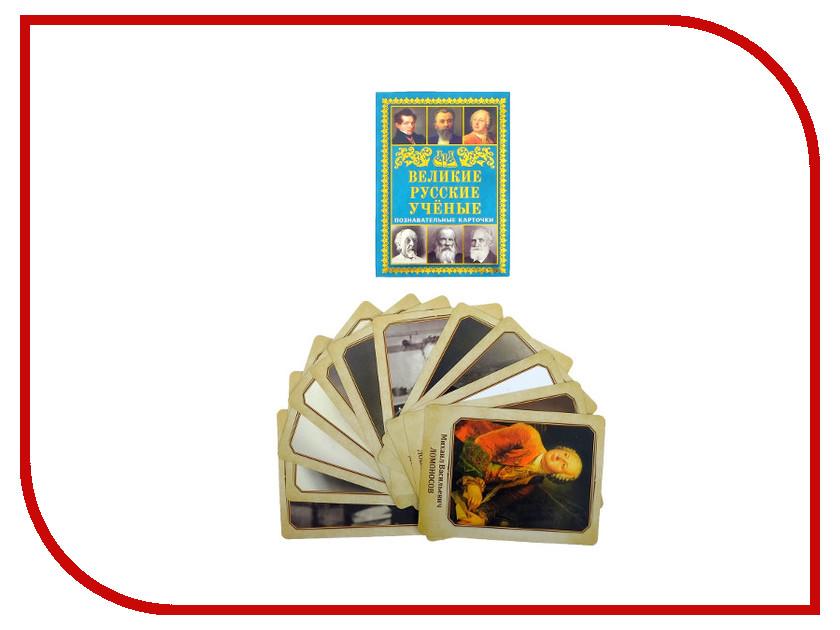 Настольная игра Буква-ленд Великие русские ученые 2949156 сборник великие русские эмигранты