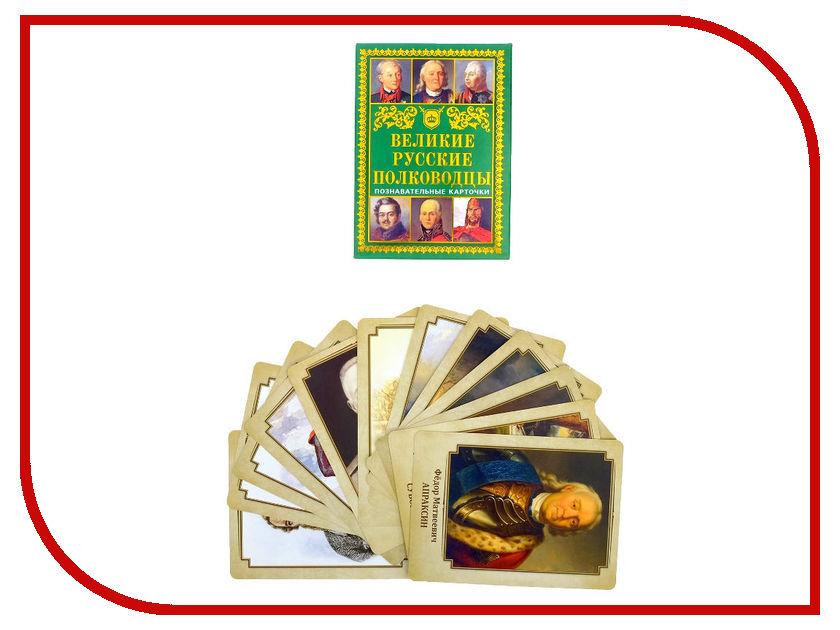 Настольная игра Буква-ленд Великие русские полководцы 2949154 сборник великие русские эмигранты