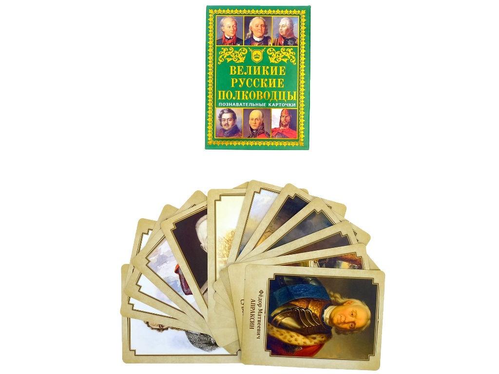 Настольная игра Буква-ленд Великие русские полководцы 2949154 в п бутромеев великие русские полководцы подарочное издание