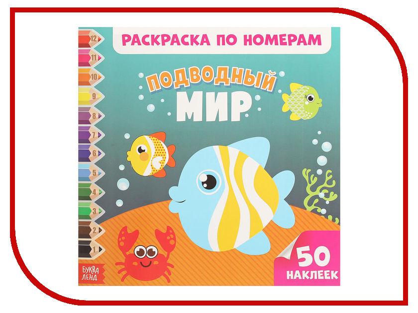 Буква-ленд Подводный мир 2595331