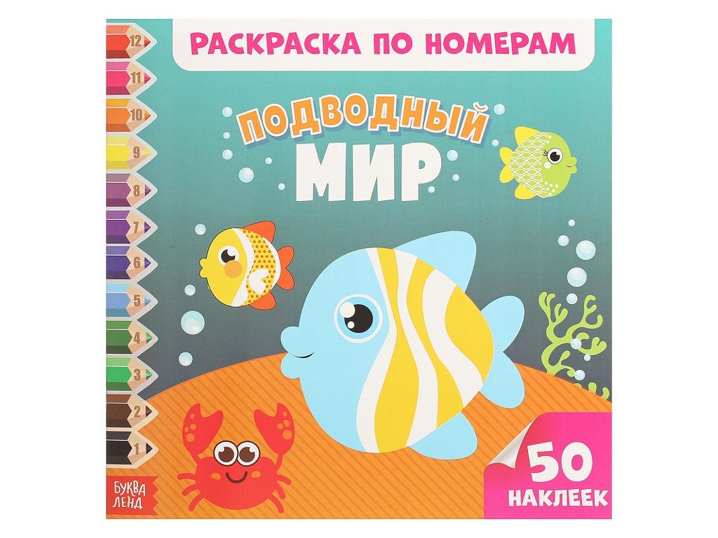 Раскраска по номерам Буква-ленд Подводный мир 2595331