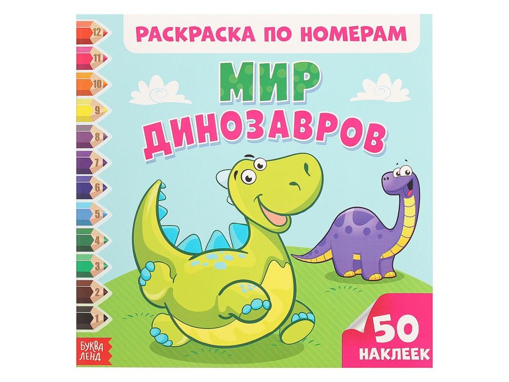 Раскраска по номерам Буква-ленд Мир динозавров 2595330