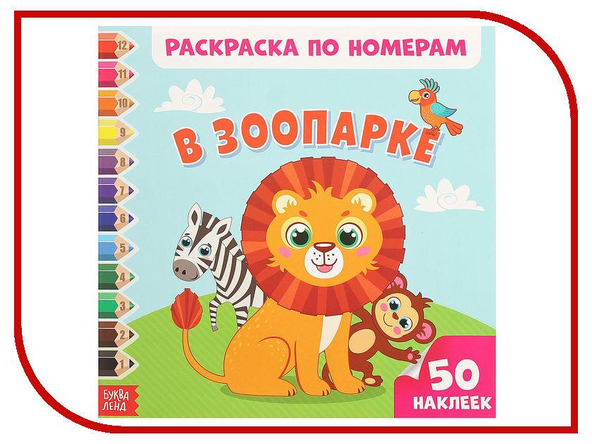 Буква-ленд В зоопарке 2595329
