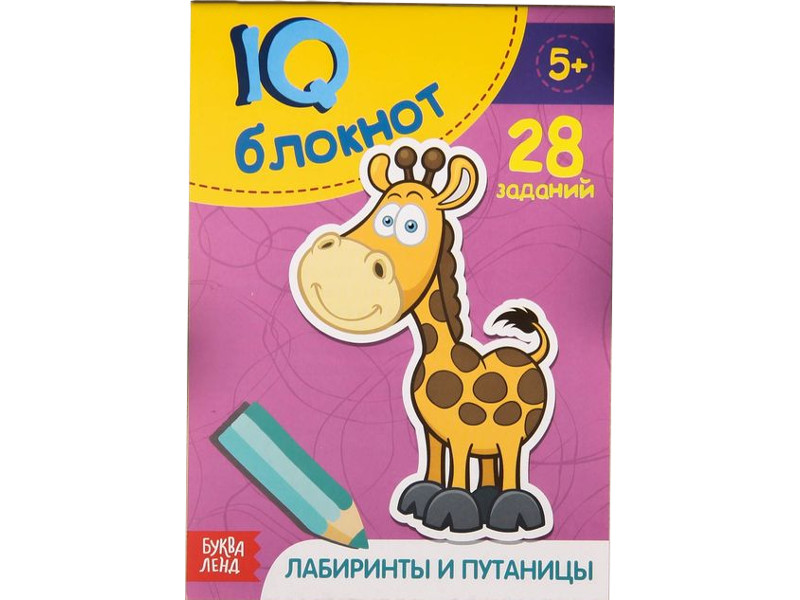 Пособие Книжка-игрушка Буква-ленд IQ Лабиринты и путаницы 2599343