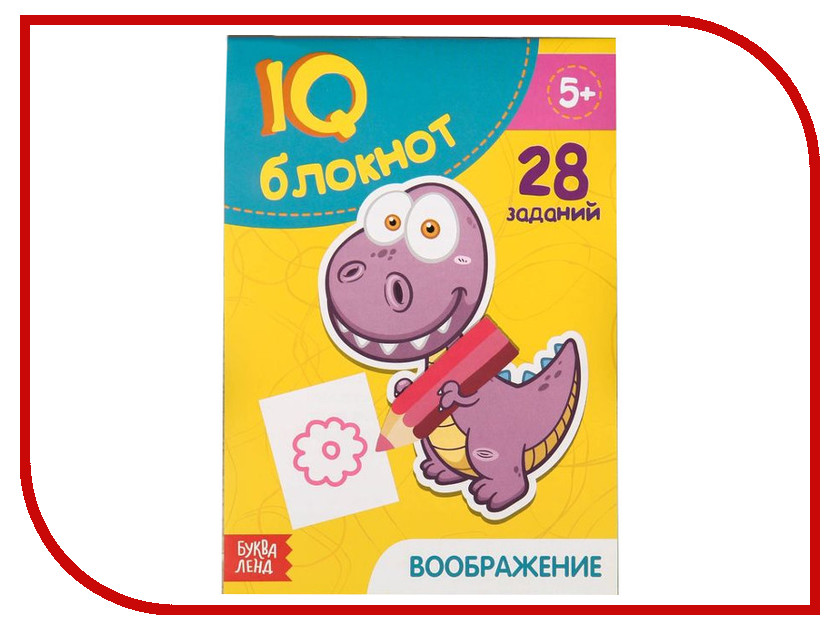Обучающая книга Буква-ленд IQ Воображение 2599340