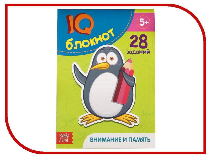 Обучающая книга Буква-ленд IQ Внимание и память 2599341